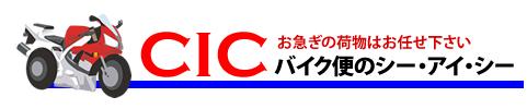 CIC バイク便のシー・アイ・シー Logo